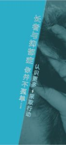 Depression Simplified Chinese